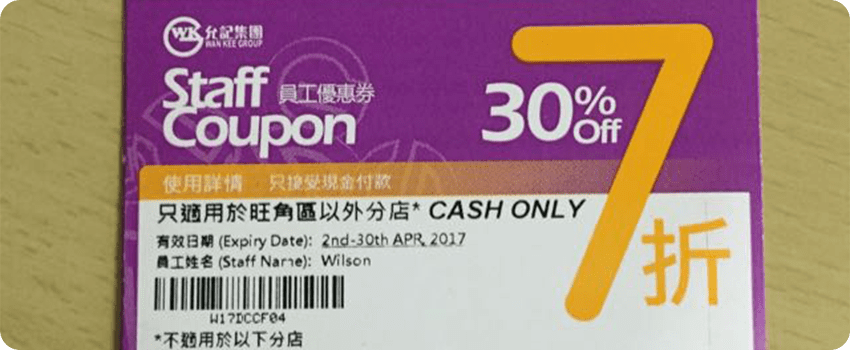 Staff Coupons
